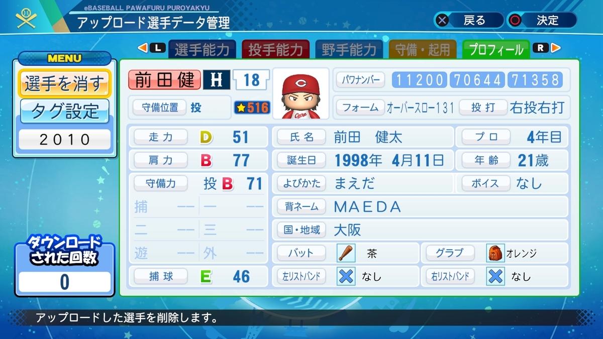 f:id:Harumaki_0924:20200824225632j:plain