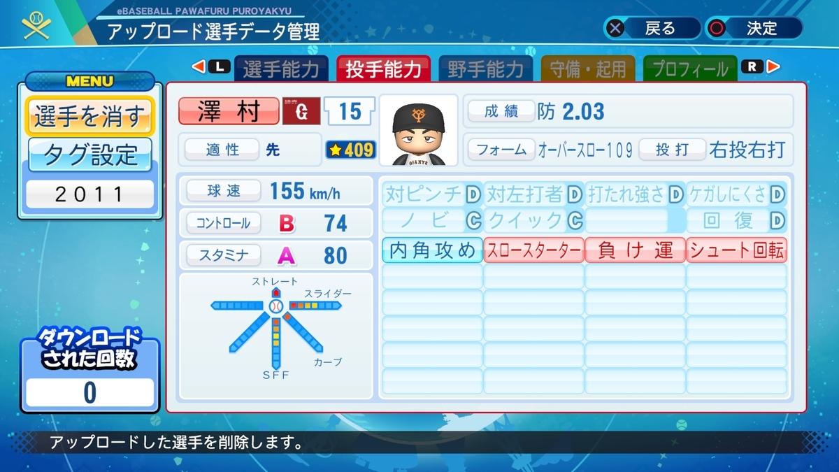 f:id:Harumaki_0924:20200824230156j:plain