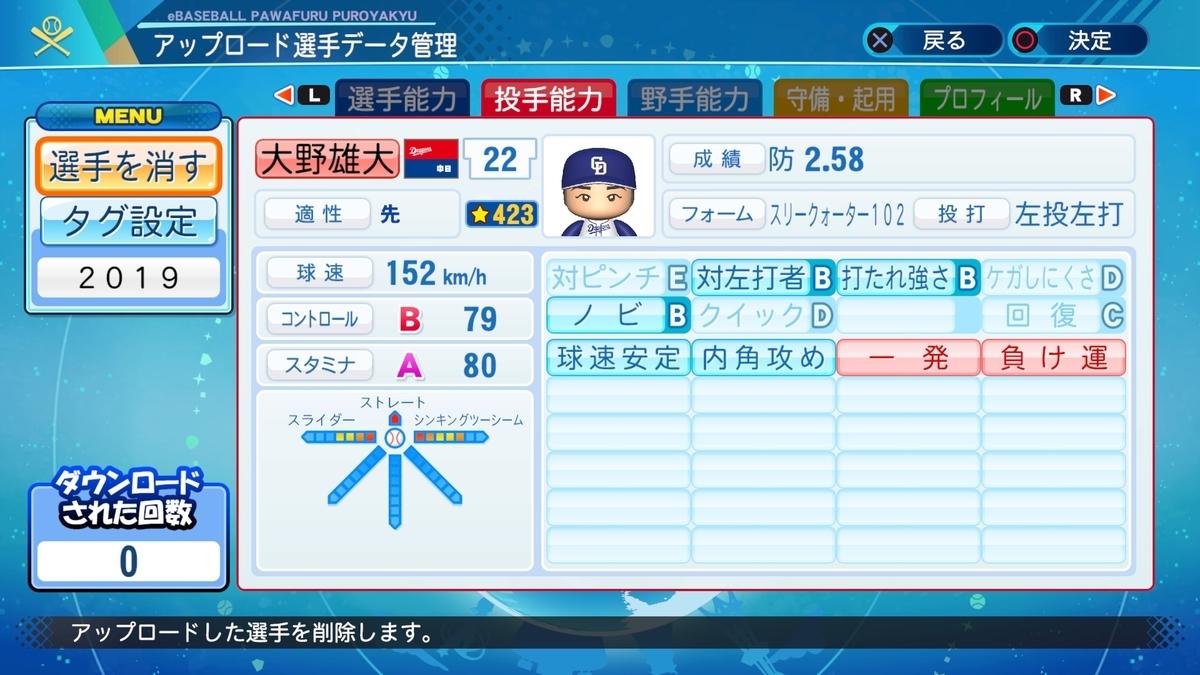 f:id:Harumaki_0924:20200825020412j:plain