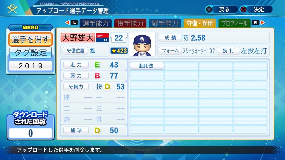 f:id:Harumaki_0924:20200825020416j:plain
