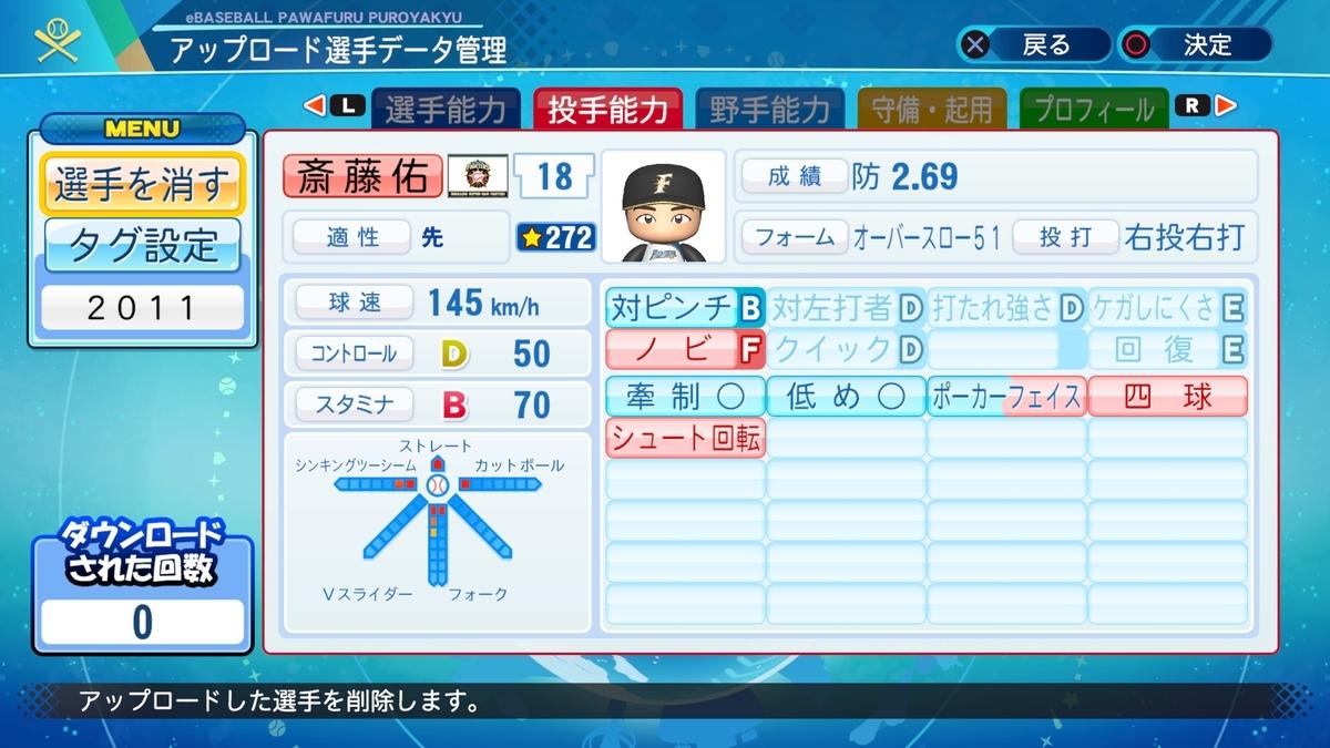 f:id:Harumaki_0924:20200825091213j:plain