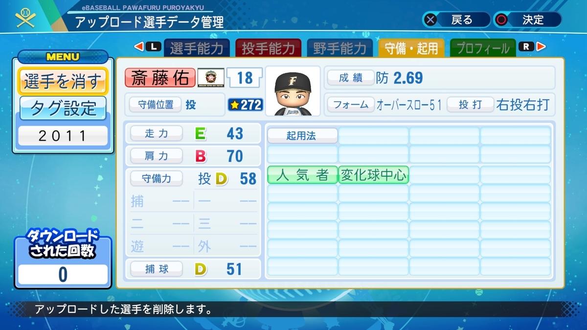 f:id:Harumaki_0924:20200825091220j:plain