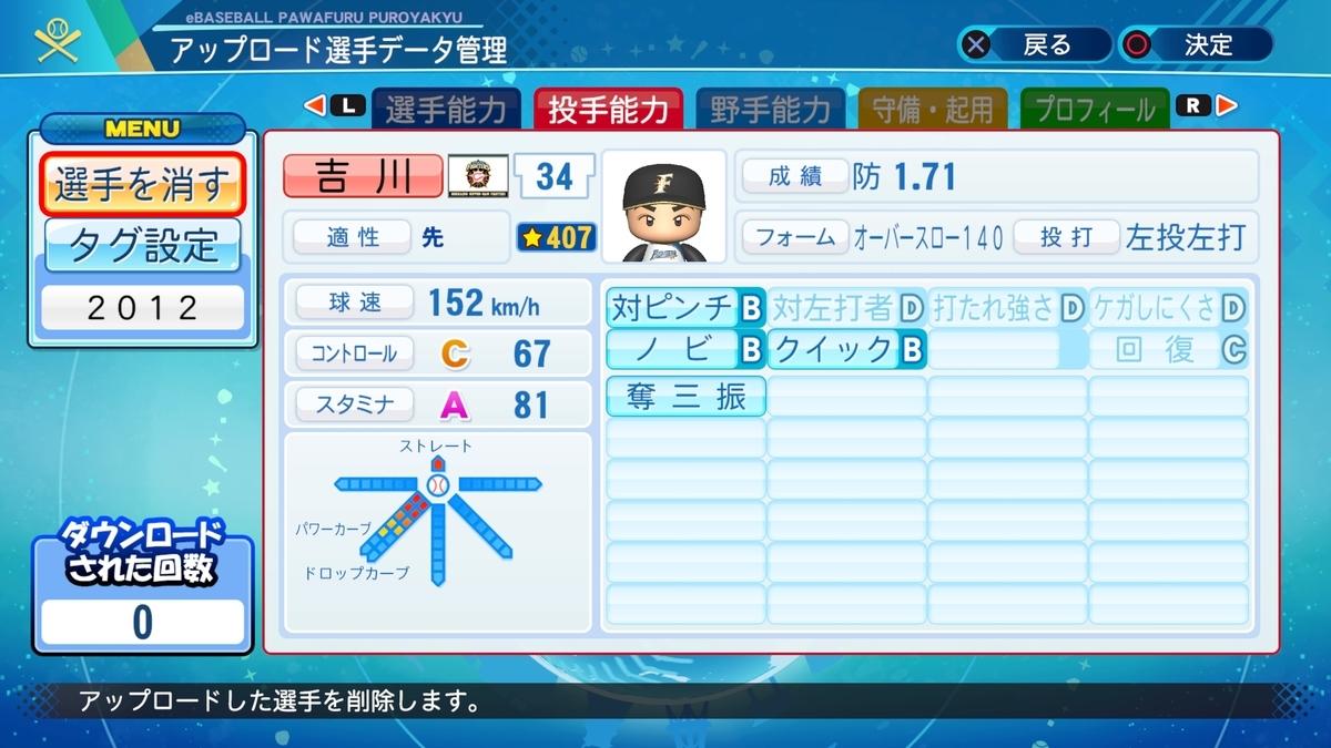 f:id:Harumaki_0924:20200825121526j:plain