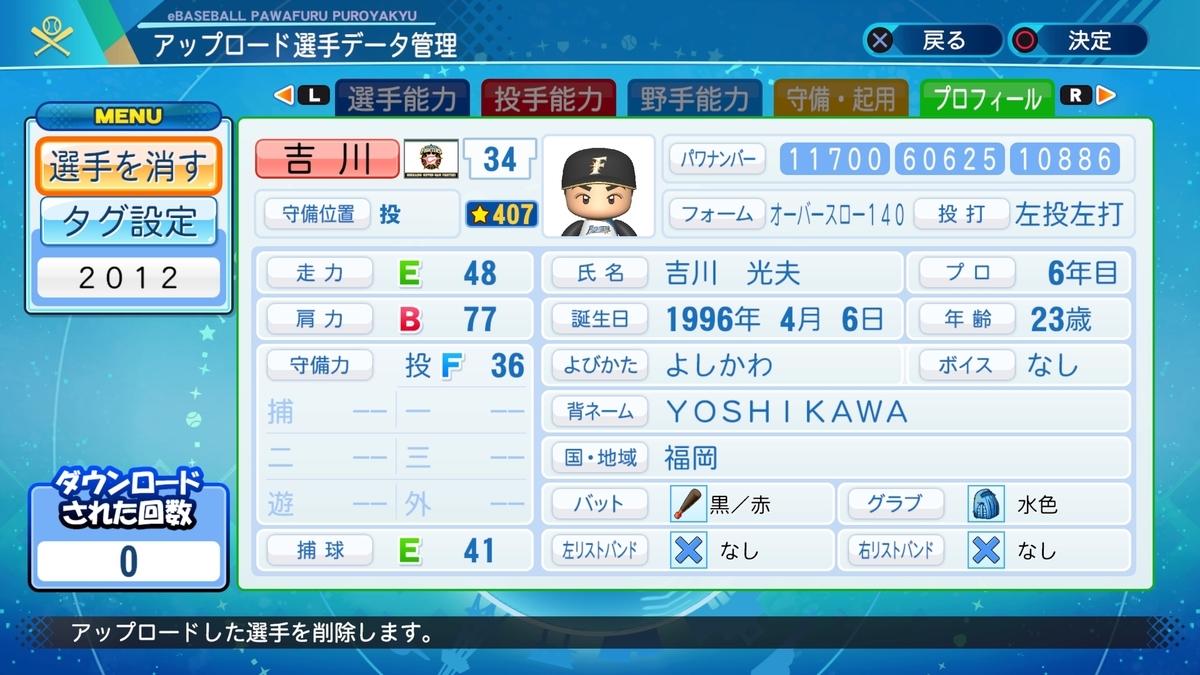 f:id:Harumaki_0924:20200825121535j:plain