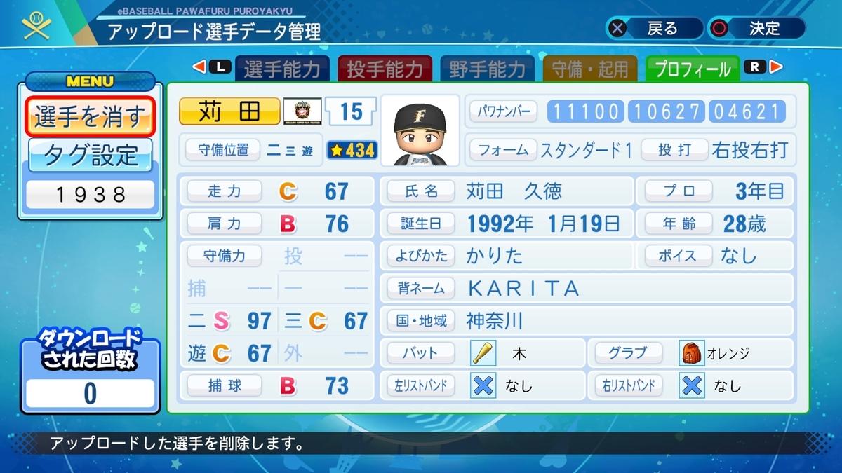 f:id:Harumaki_0924:20200827110110j:plain