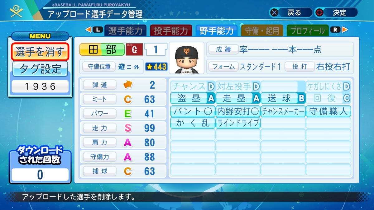 f:id:Harumaki_0924:20200827112607j:plain