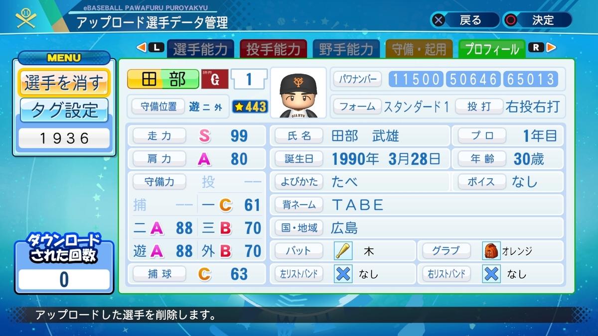 f:id:Harumaki_0924:20200827112615j:plain