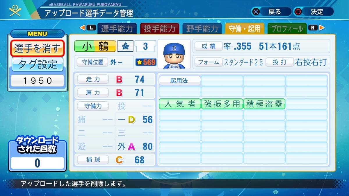 f:id:Harumaki_0924:20200829234207j:plain