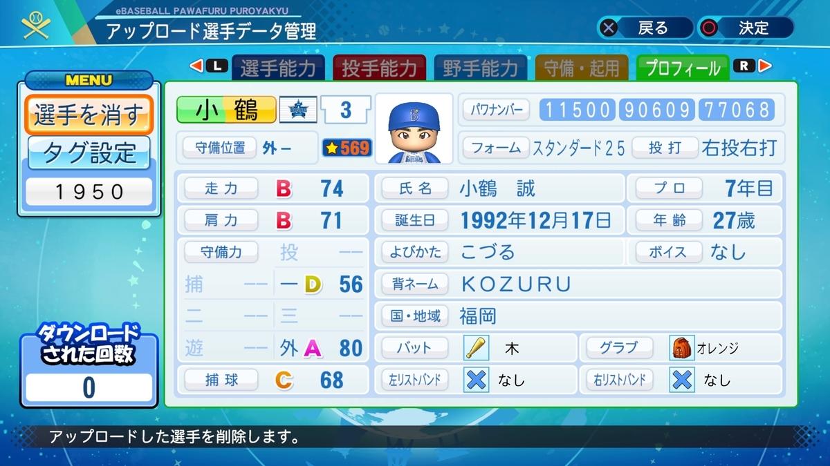 f:id:Harumaki_0924:20200829234212j:plain
