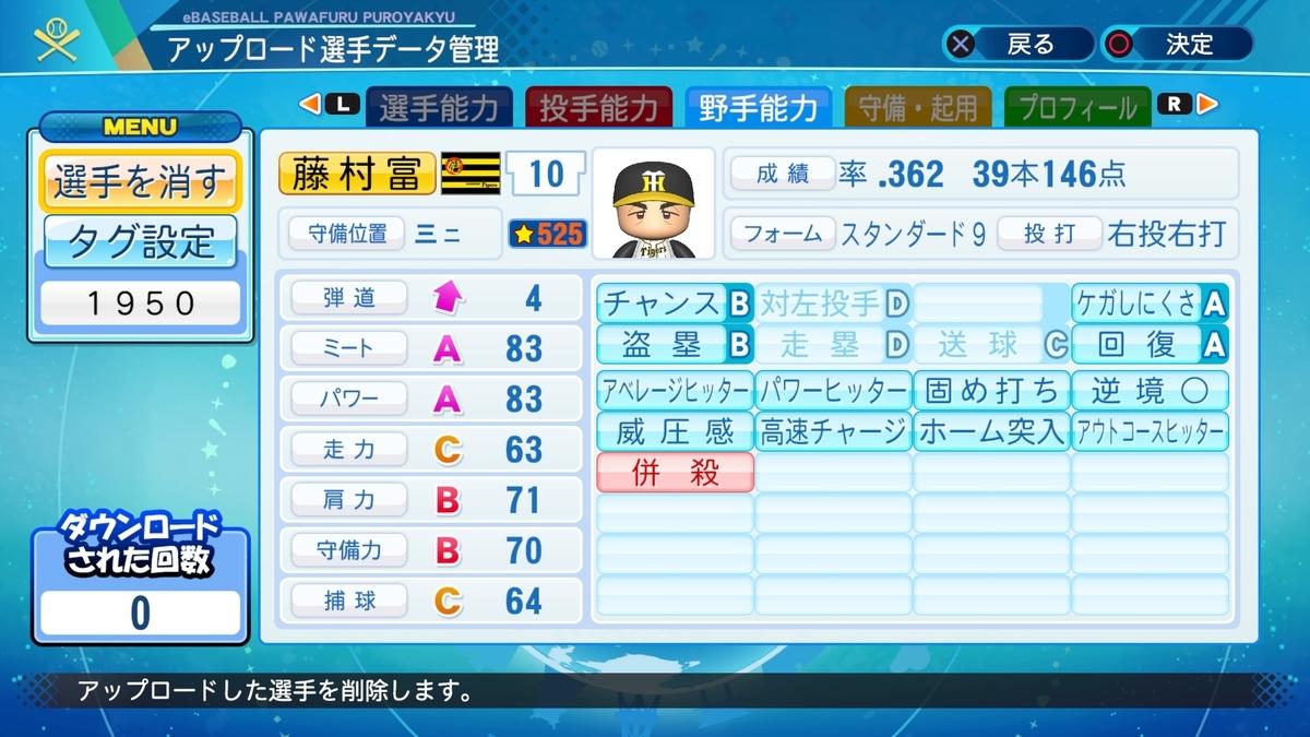 f:id:Harumaki_0924:20200830010129j:plain