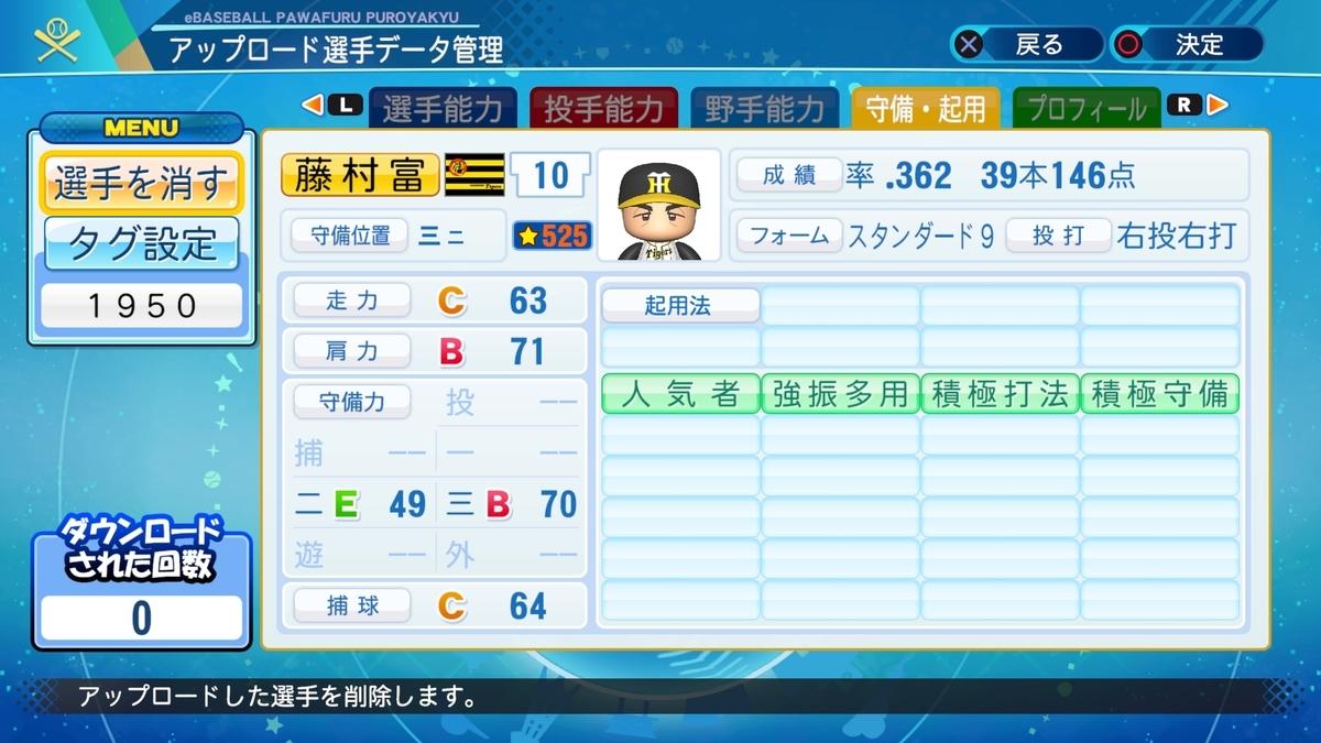 f:id:Harumaki_0924:20200830010134j:plain