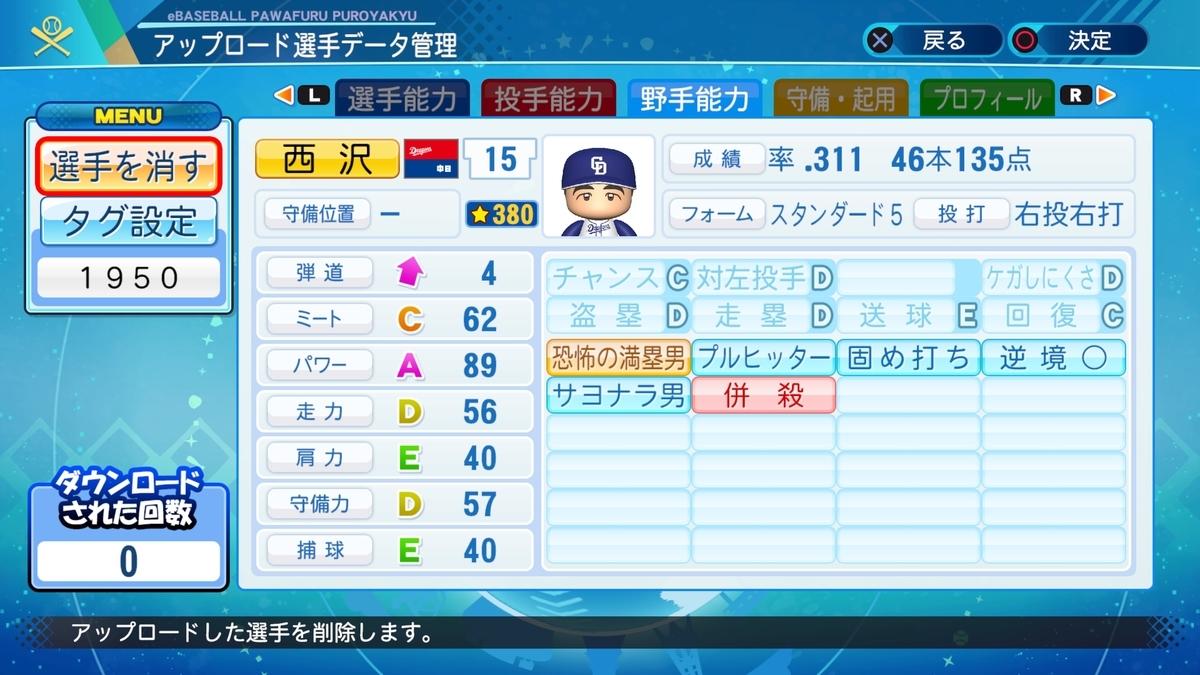 f:id:Harumaki_0924:20200830113522j:plain
