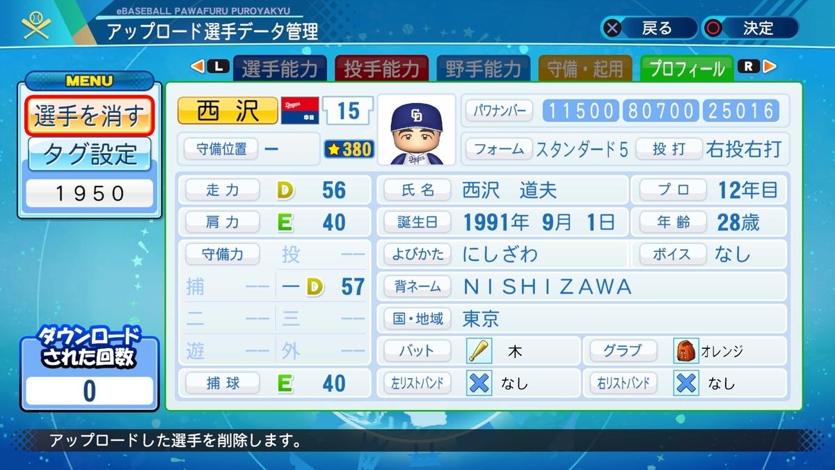 f:id:Harumaki_0924:20200830113530j:plain