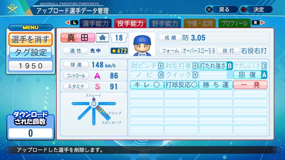 f:id:Harumaki_0924:20200830134958j:plain