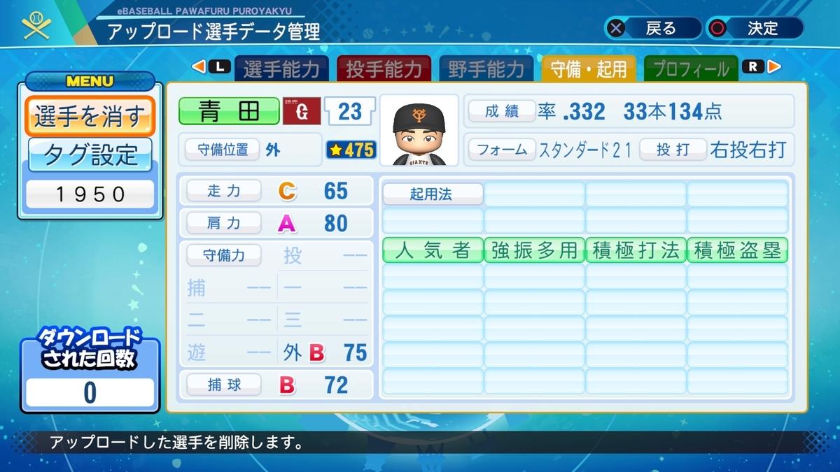 f:id:Harumaki_0924:20200901000729j:plain
