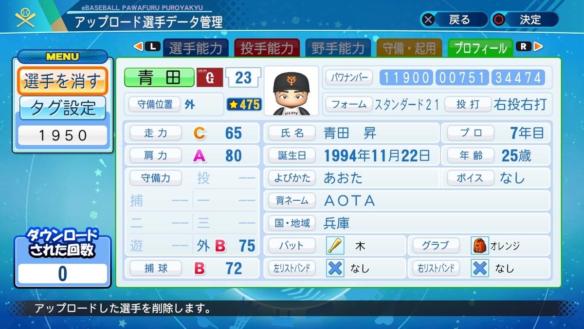 f:id:Harumaki_0924:20200901000738j:plain