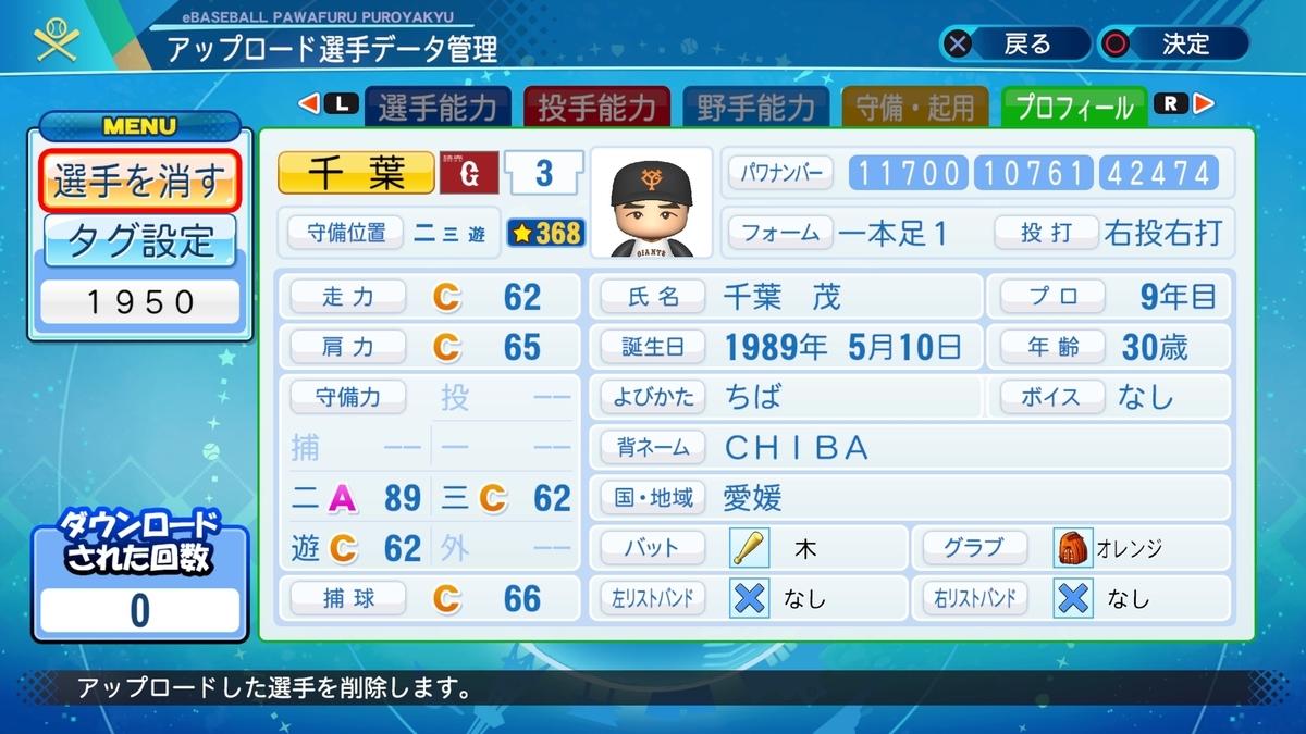 f:id:Harumaki_0924:20200901084037j:plain