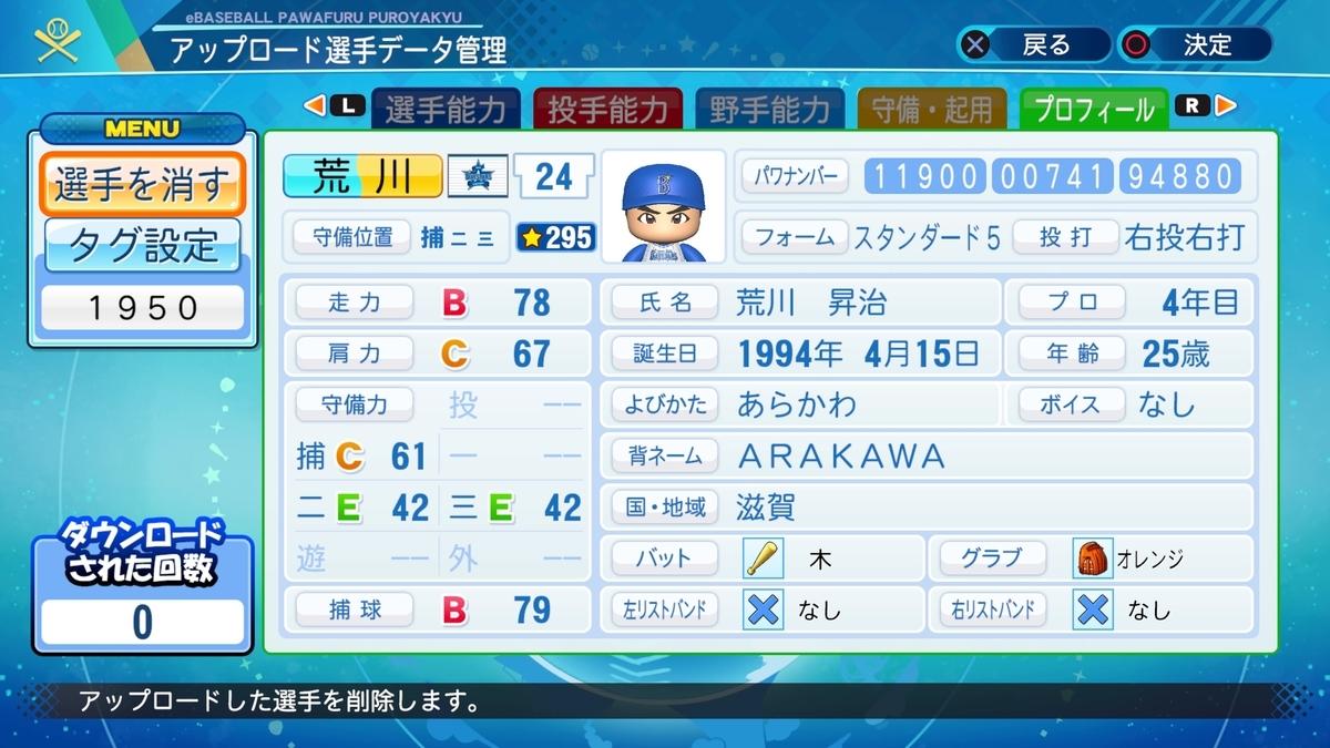f:id:Harumaki_0924:20200901085306j:plain