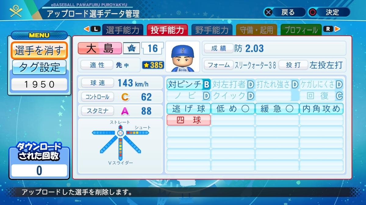 f:id:Harumaki_0924:20200903235422j:plain