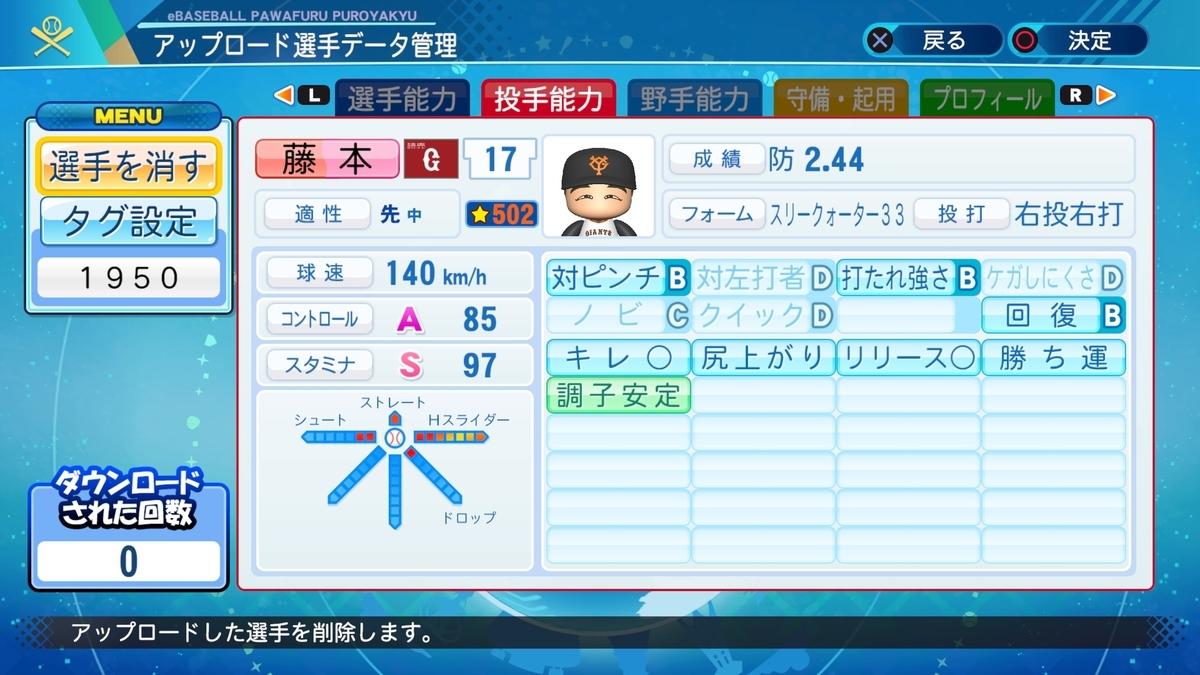 f:id:Harumaki_0924:20200904000555j:plain
