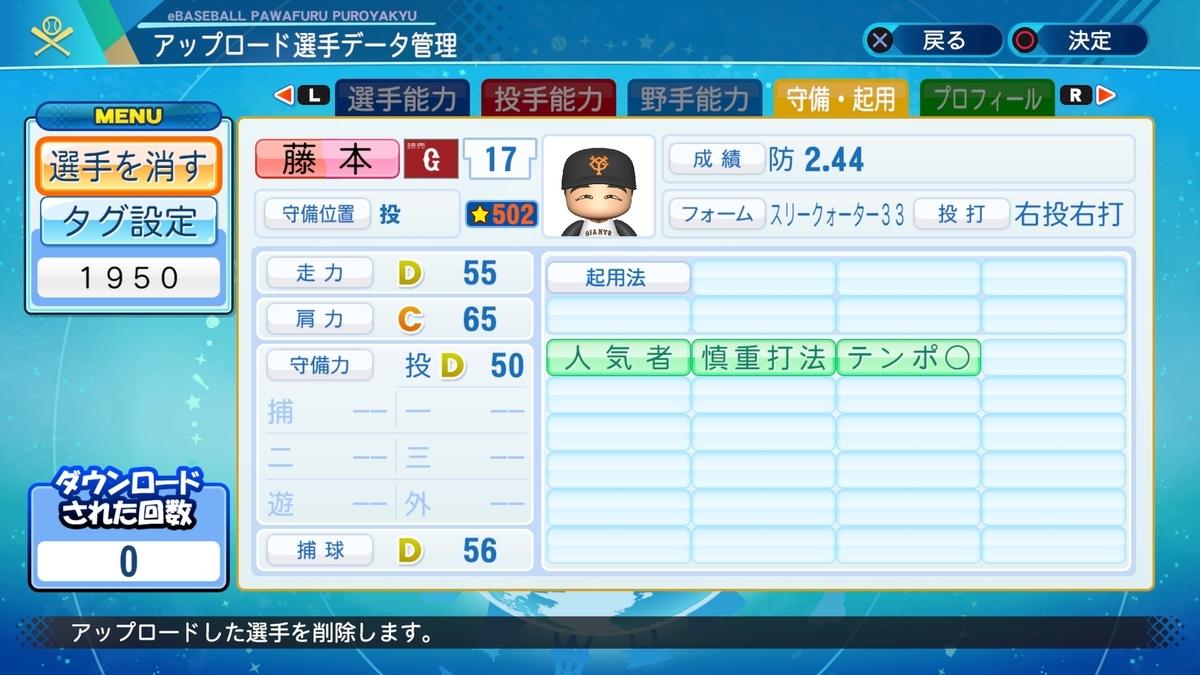 f:id:Harumaki_0924:20200904000638j:plain