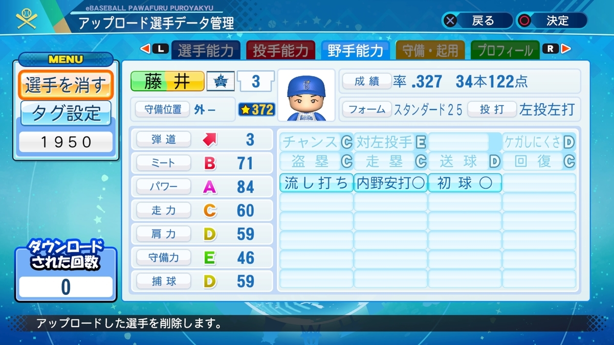 f:id:Harumaki_0924:20200904082241j:plain