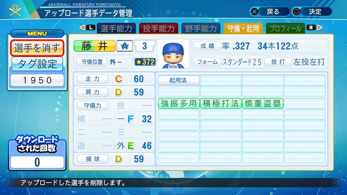f:id:Harumaki_0924:20200904082245j:plain