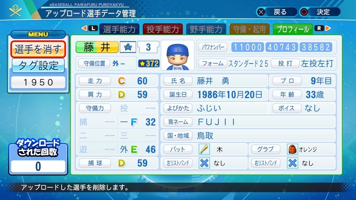 f:id:Harumaki_0924:20200904082250j:plain