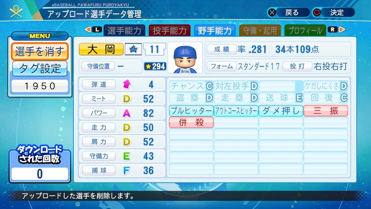 f:id:Harumaki_0924:20200904082717j:plain