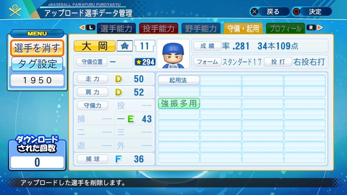f:id:Harumaki_0924:20200904082720j:plain