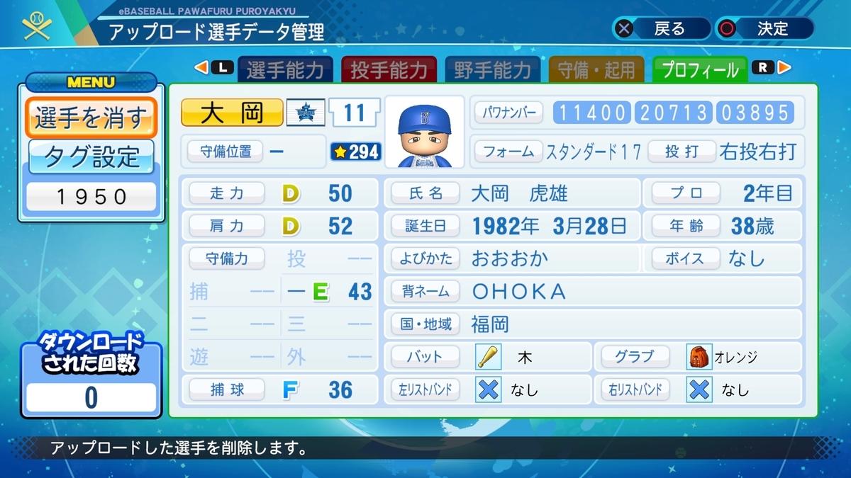 f:id:Harumaki_0924:20200904082726j:plain