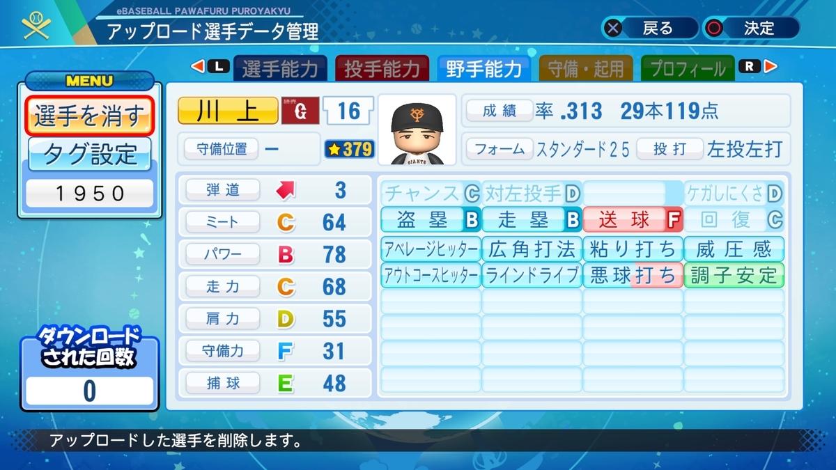 f:id:Harumaki_0924:20200904084204j:plain