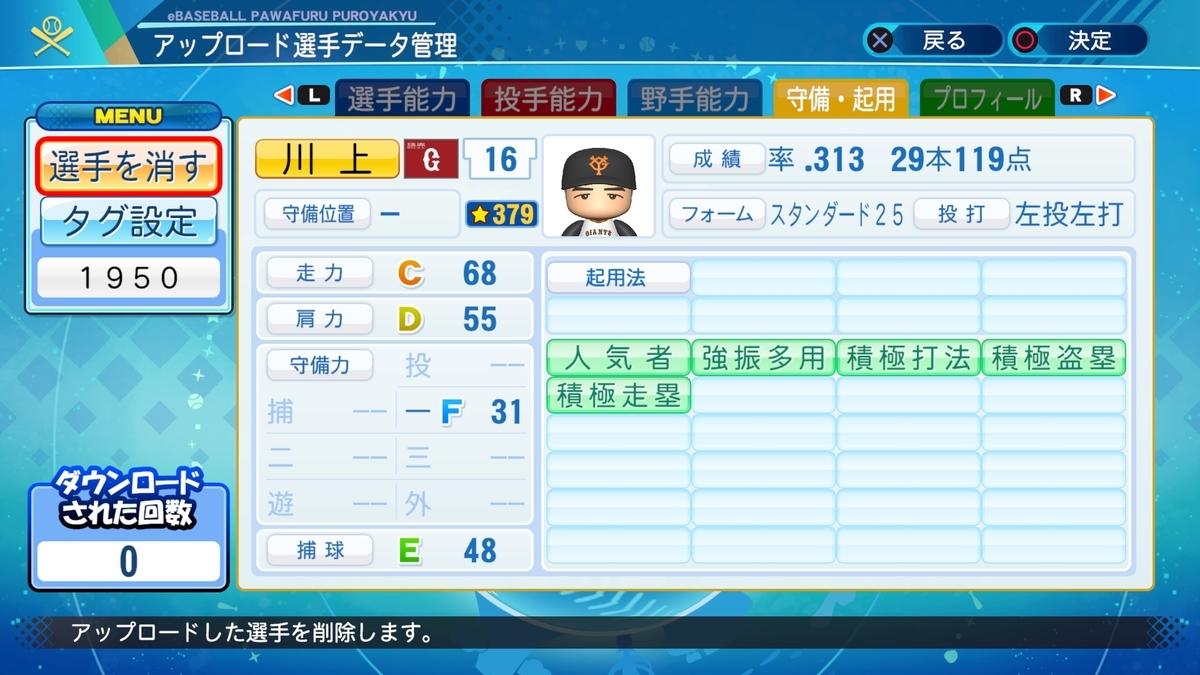 f:id:Harumaki_0924:20200904084208j:plain