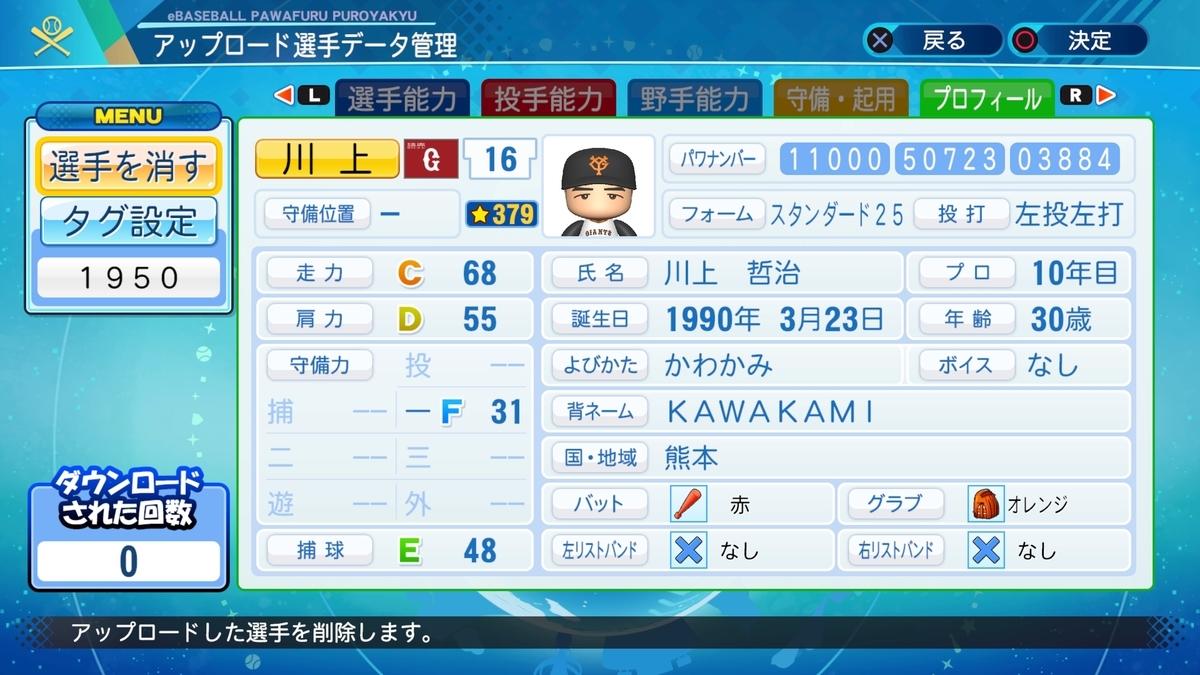 f:id:Harumaki_0924:20200904084213j:plain
