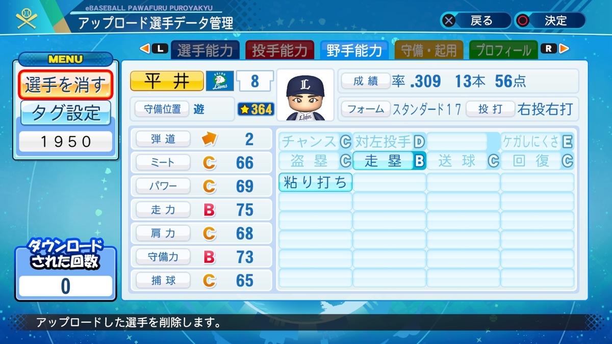 f:id:Harumaki_0924:20200904084924j:plain
