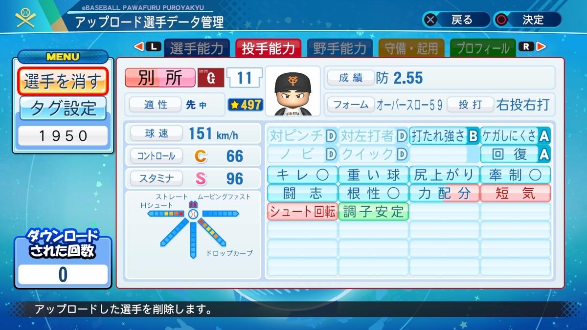 f:id:Harumaki_0924:20200909162437j:plain