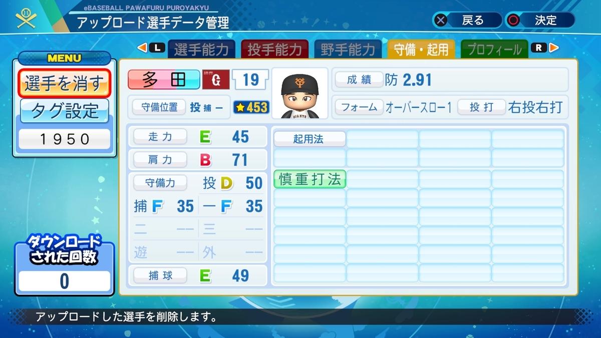 f:id:Harumaki_0924:20200909163355j:plain