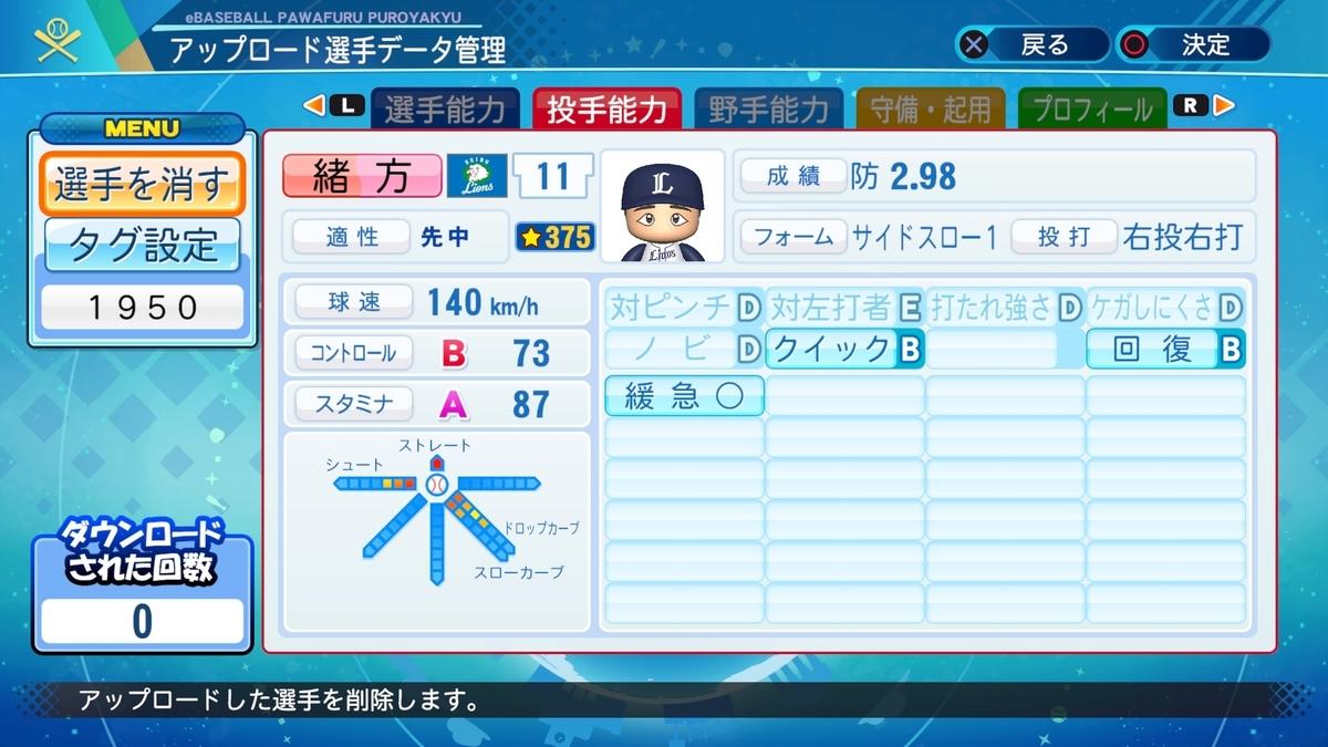 f:id:Harumaki_0924:20200909164320j:plain