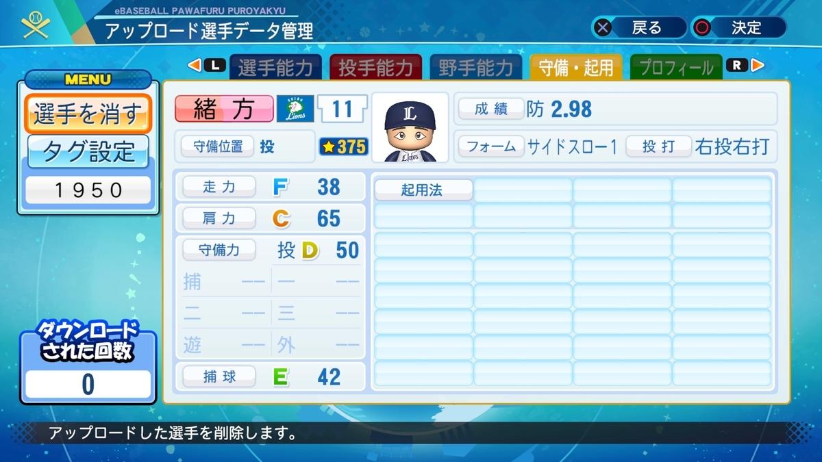 f:id:Harumaki_0924:20200909164326j:plain