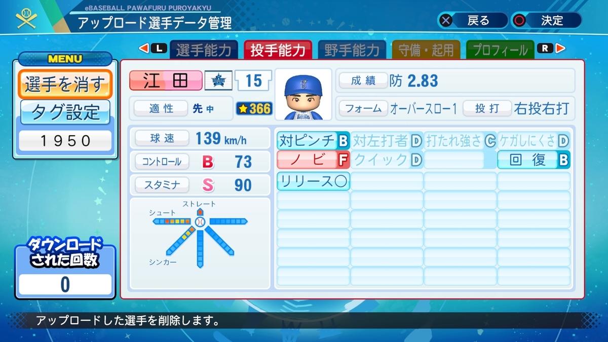 f:id:Harumaki_0924:20200909165053j:plain