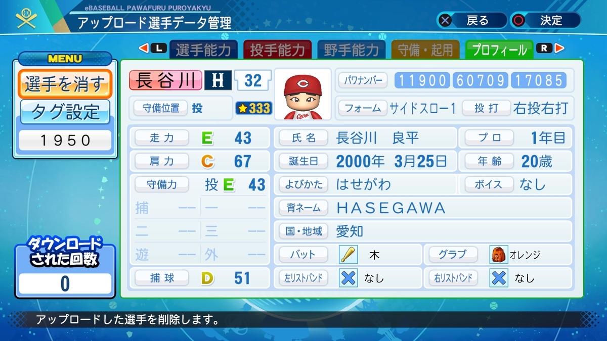 f:id:Harumaki_0924:20200909165531j:plain