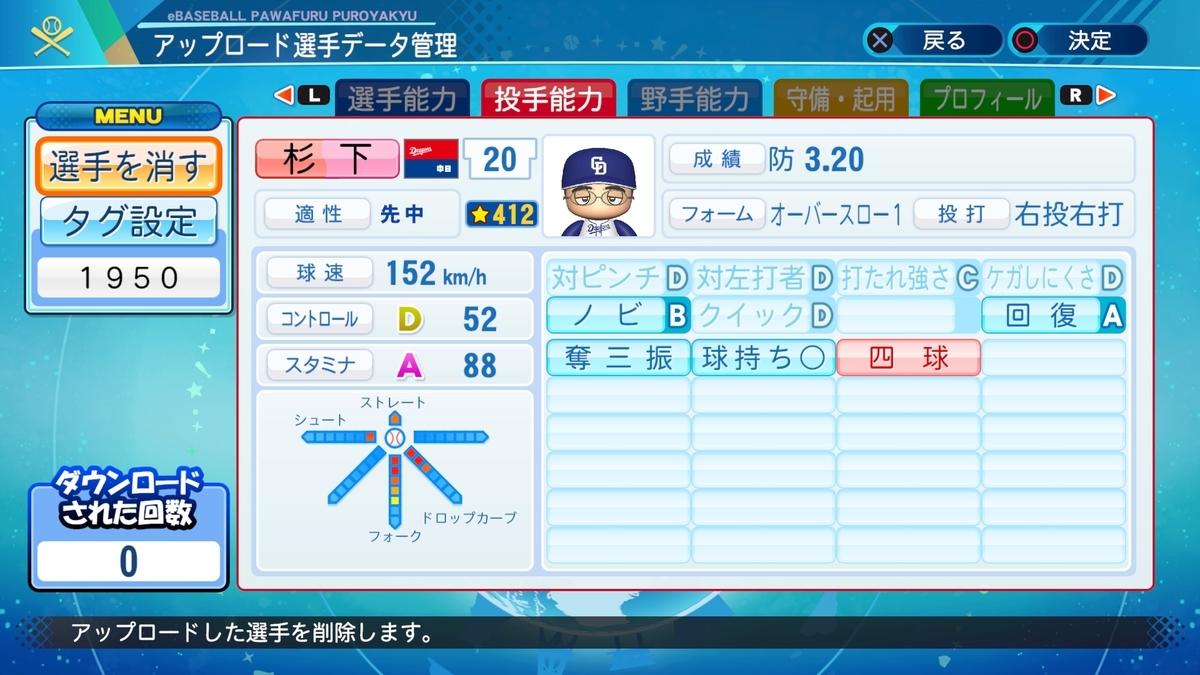 f:id:Harumaki_0924:20200909165807j:plain