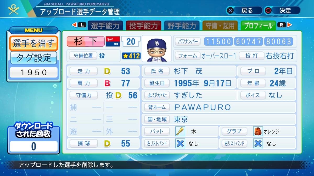 f:id:Harumaki_0924:20200909165818j:plain