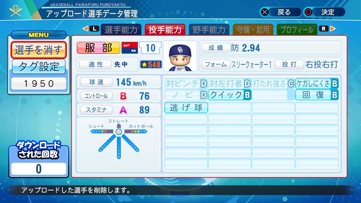 f:id:Harumaki_0924:20200909170203j:plain