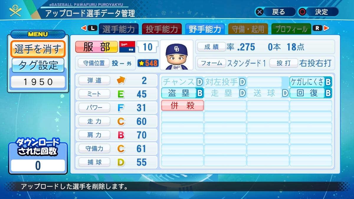 f:id:Harumaki_0924:20200909170205j:plain