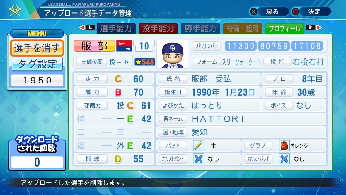 f:id:Harumaki_0924:20200909170213j:plain
