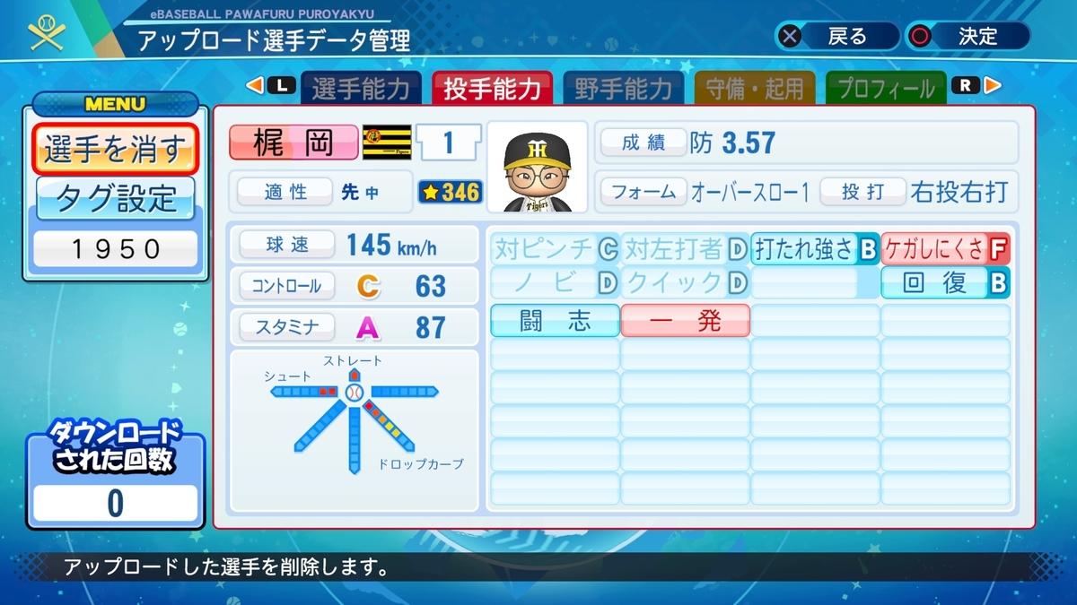 f:id:Harumaki_0924:20200909170504j:plain