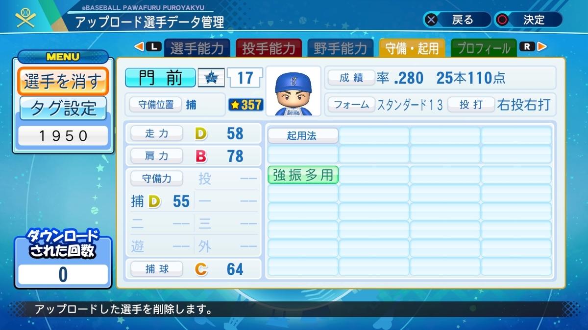 f:id:Harumaki_0924:20200910160014j:plain