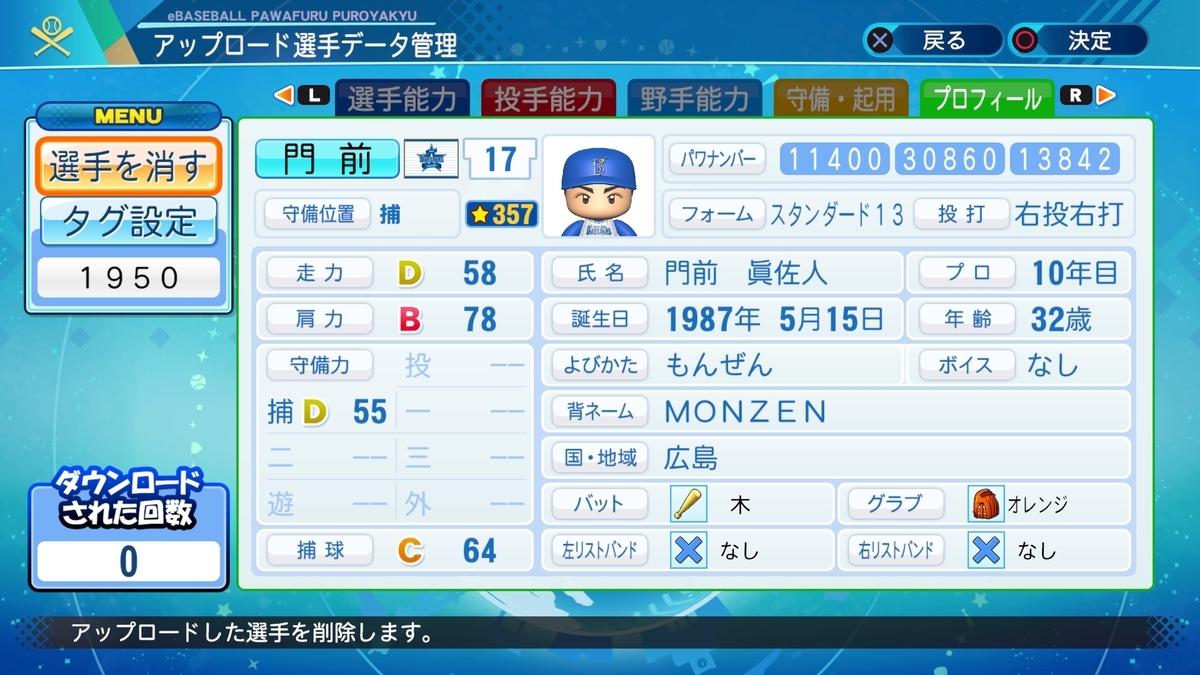 f:id:Harumaki_0924:20200910160017j:plain