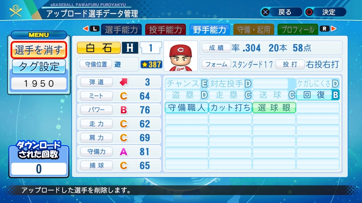 f:id:Harumaki_0924:20200910160418j:plain